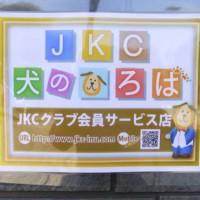 2014_03143-6犬ひろばプレート