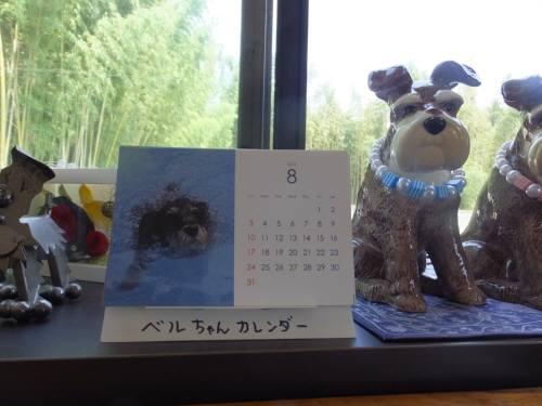 2014_08018-1ベルカレンダー
